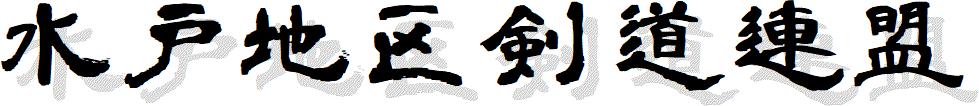 水戸地区剣道連盟